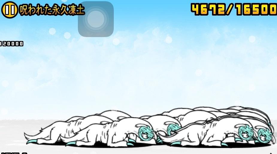 にゃんこ 呪われた永久凍土