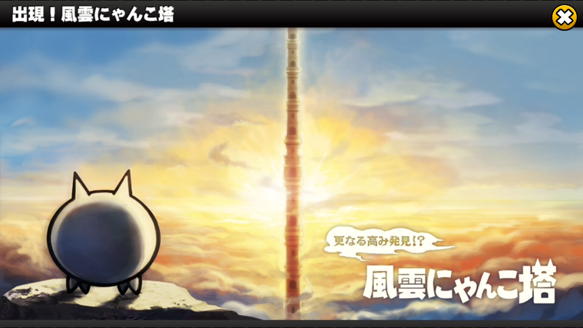 にゃんこ 43 風雲 塔